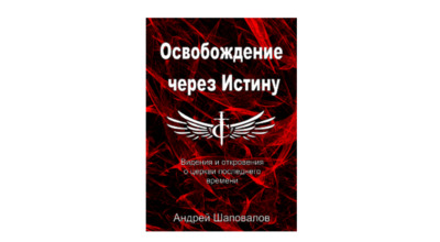 """Книга """"Освобождение через Истину"""" Пастор Андрей Шаповалов"""