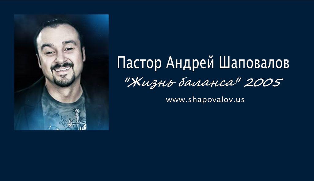"""Пастор Андрей Шаповалов Тема: """"Жизнь баланса"""" (Архив 2005)"""