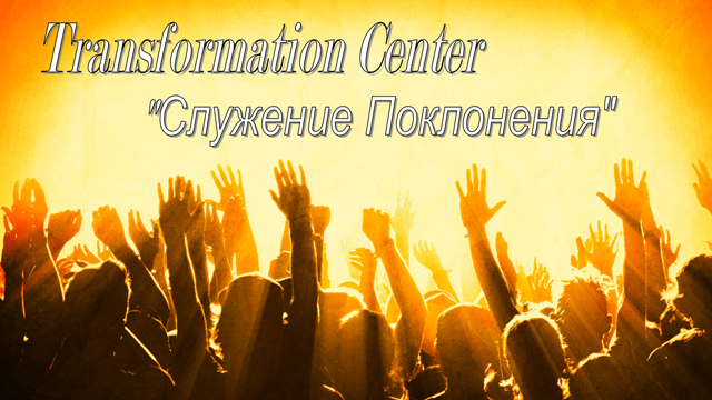 Transformation Center Пастор Светлана Шаповалова