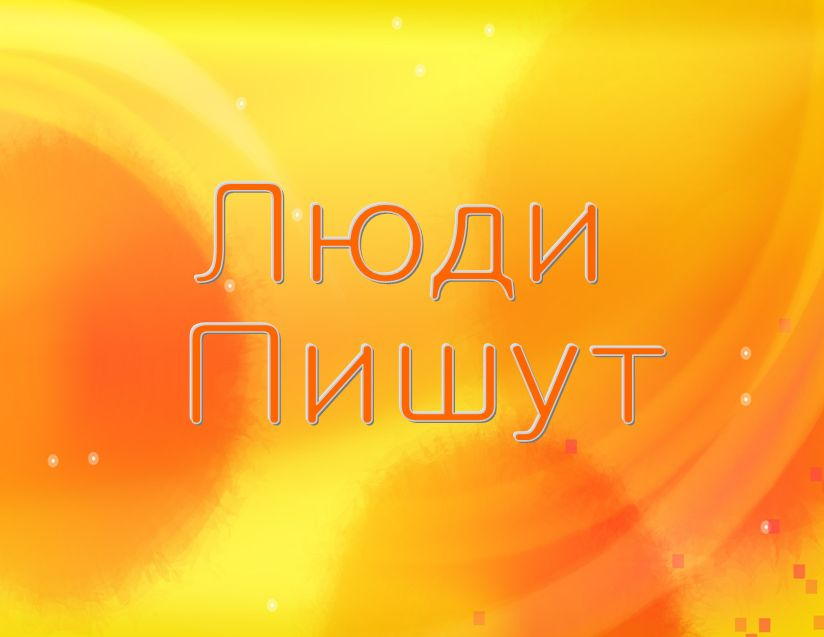 Свидетельство Анны Шустовой