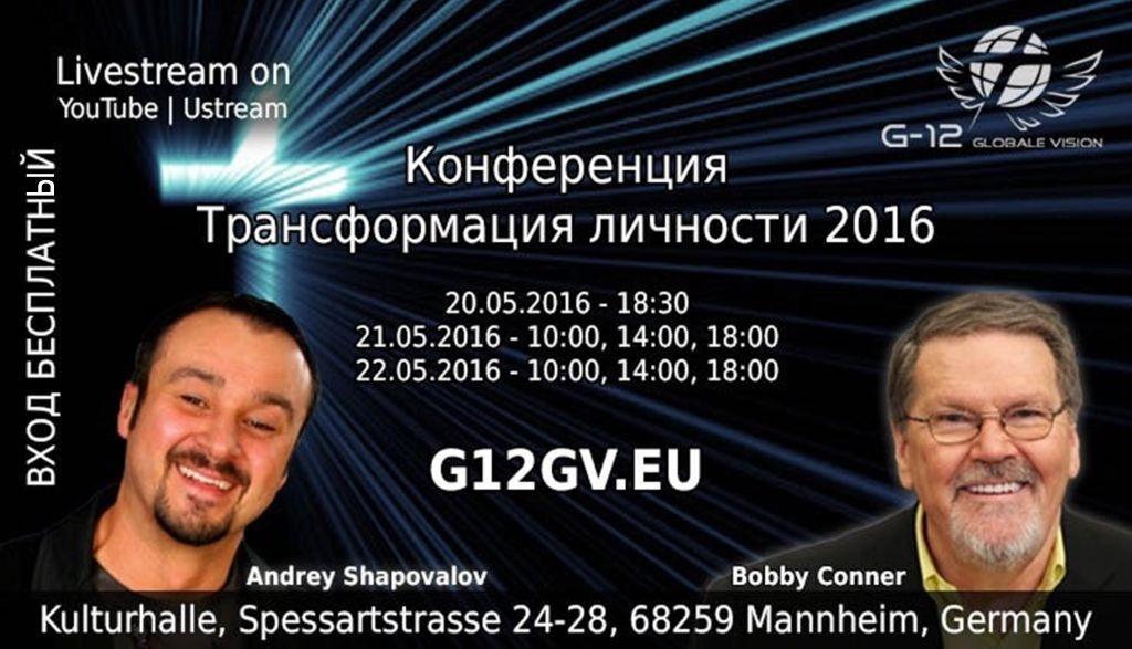 """Конференция """"Трансформация Личности"""" Маннхайм Германия. (Май 20-22, 2016) с участием Андрея Шаповалова и Бобби Коннера."""