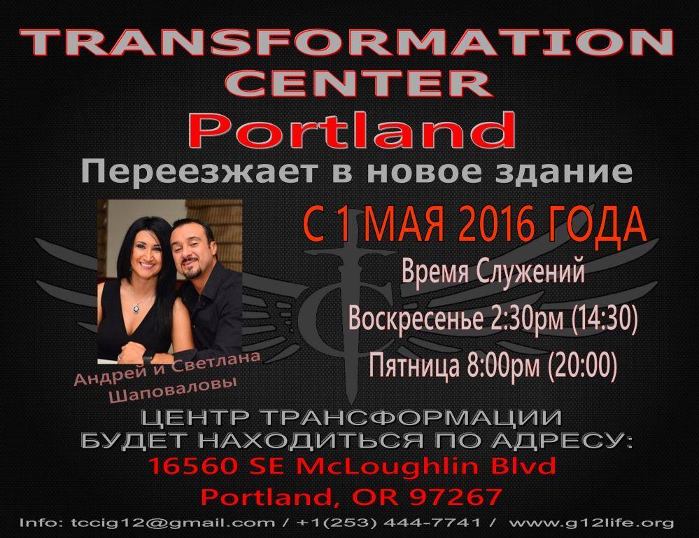 1 Мая 2016 Центр Транесформации Портланд Орегон переезжает в новое здание. Приглашаем всех провести с нами Воскресное служение.