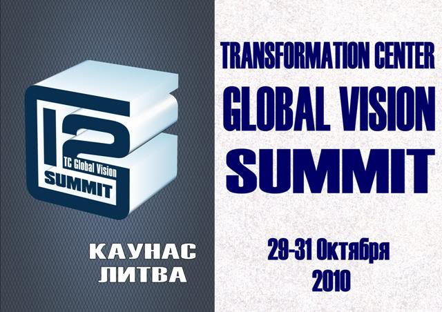 "Конференция ""Global Vision Summit"" А. Шаповалов 2010"