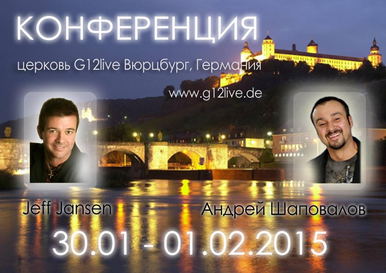 Конференция с участием пастора Андрея Шаповалова и Джефа Дженсена (Вюрцбург Германия 30 Января - 1 Февраля 2015)