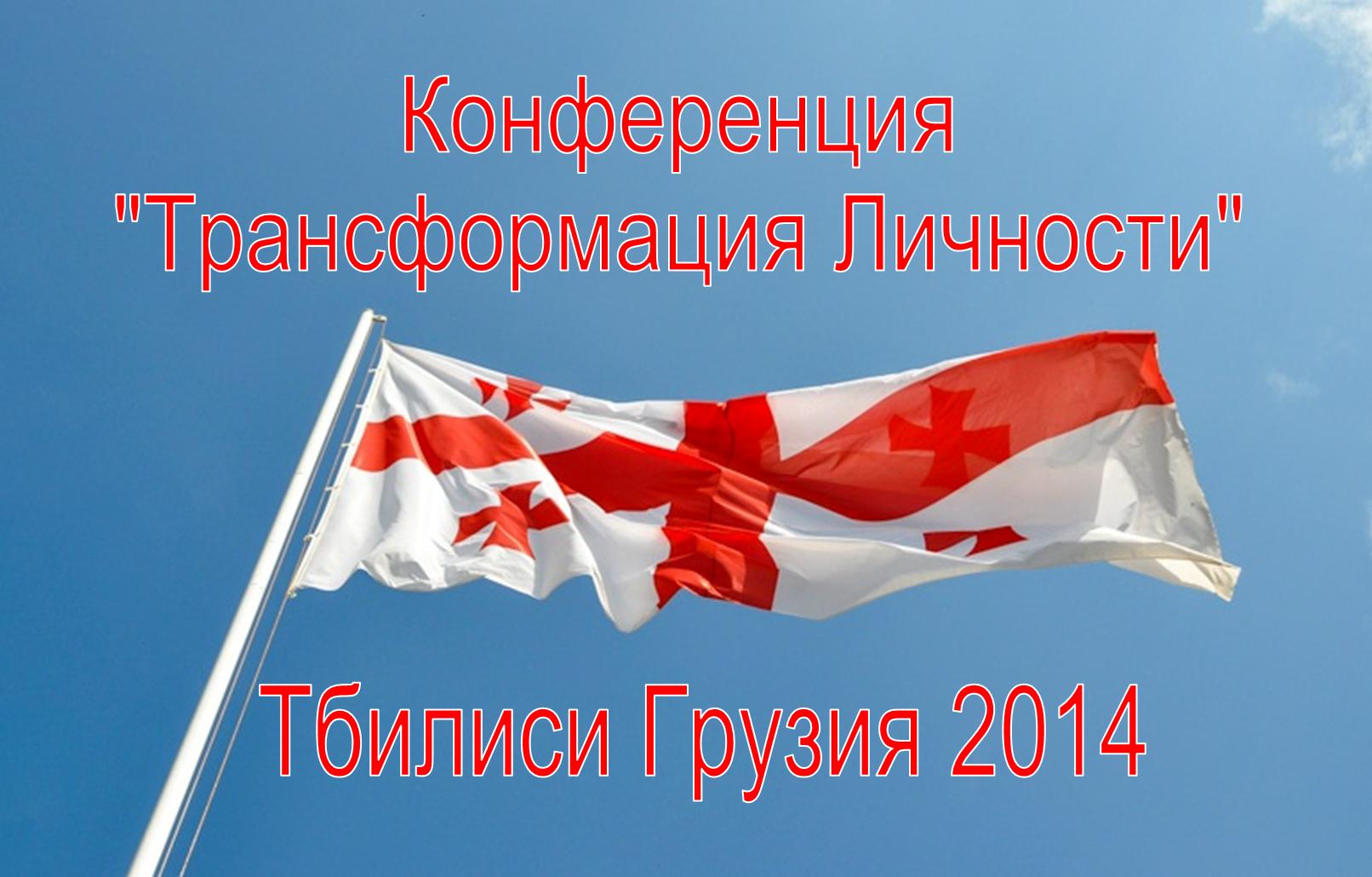 """Конференция """"Трансформация Личности"""" Тбилиси Грузия с 3-5 Октября 2014"""